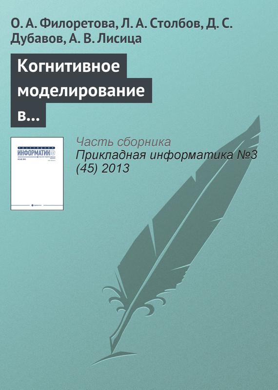 О. А. Филоретова бесплатно