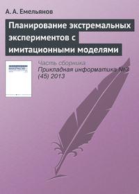 Емельянов, А. А.  - Планирование экстремальных экспериментов с имитационными моделями