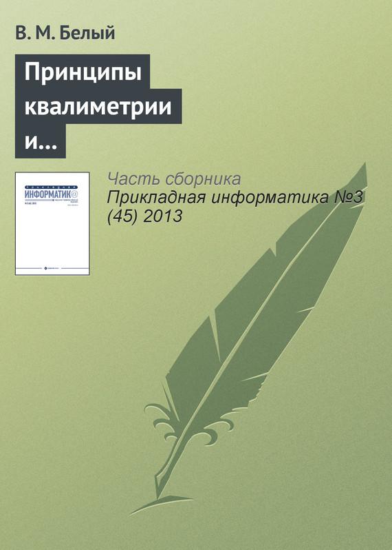 Принципы квалиметрии и оценка эффективности информационных систем и технологий - В. М. Белый