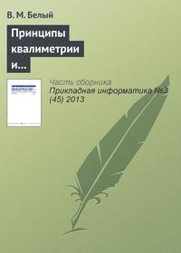 Белый, В. М.  - Принципы квалиметрии и оценка эффективности информационных систем и технологий