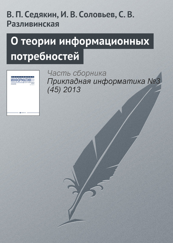В. П. Седякин О теории информационных потребностей оптимизация информационных процессов в асу