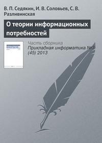 Седякин, В. П.  - О теории информационных потребностей