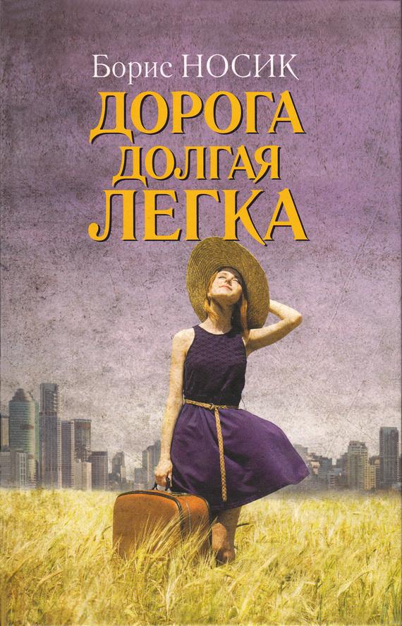 Скачать Дорога долгая легка сборник бесплатно Борис Носик