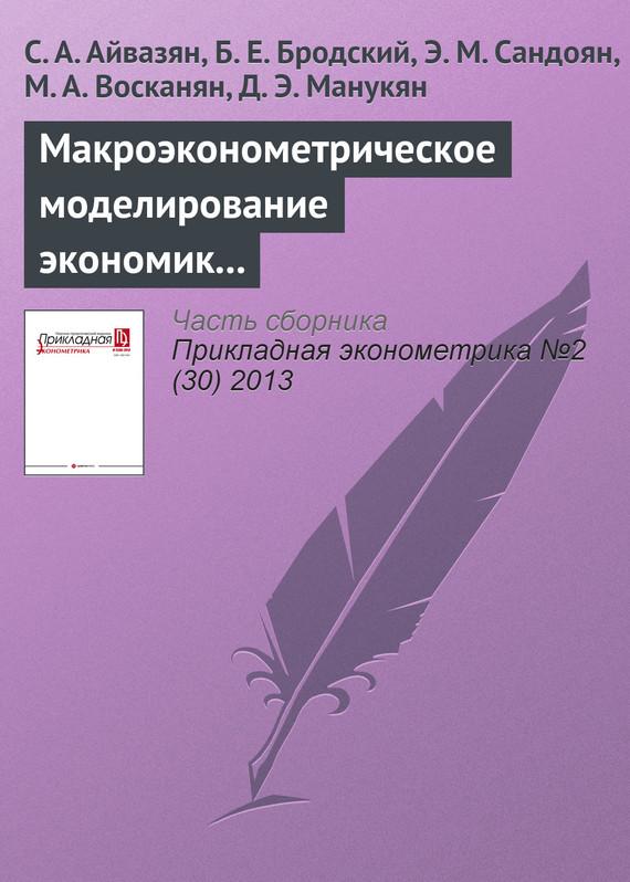 Макроэконометрическое моделирование экономик России и Армении. I. Особенности макроэкономической ситуации и теоретическое описание динамических моделей