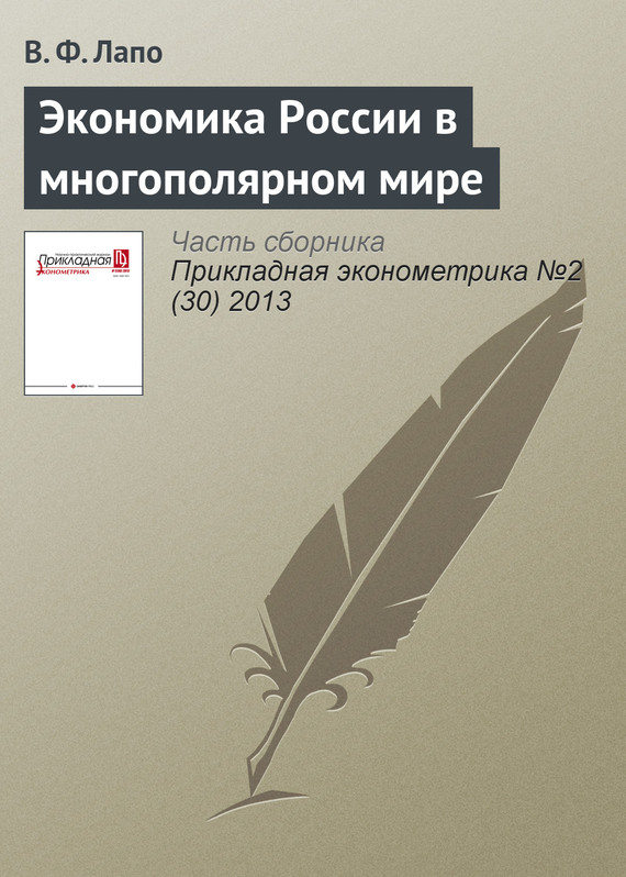 Экономика России в многополярном мире