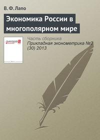 Лапо, В. Ф.  - Экономика России в многополярном мире