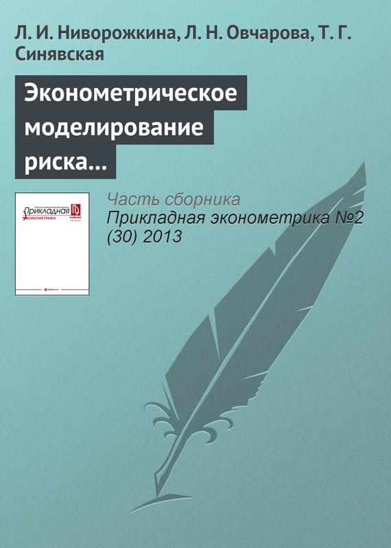 Эконометрическое моделирование риска невыплат по потребительским кредитам - Л. И. Ниворожкина