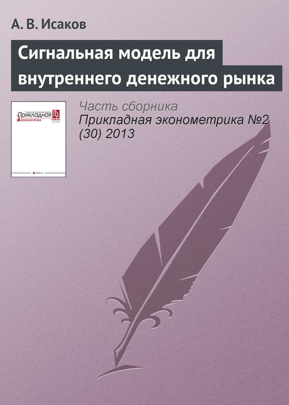 Сигнальная модель для внутреннего денежного рынка - А. В. Исаков