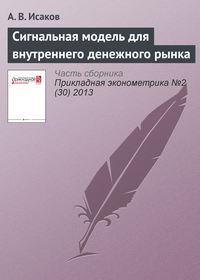 Исаков, А. В.  - Сигнальная модель для внутреннего денежного рынка
