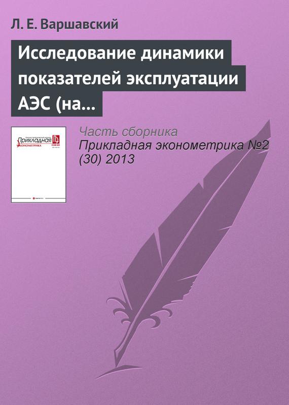 захватывающий сюжет в книге Л. Е. Варшавский