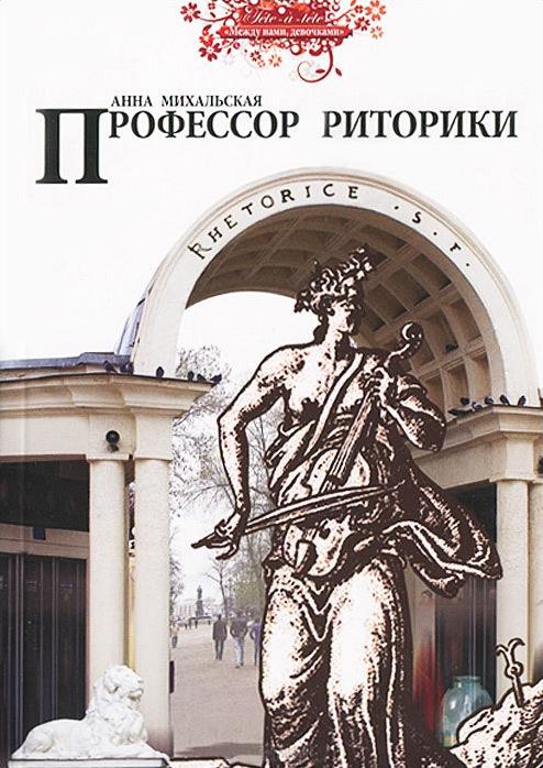 Профессор риторики - Анна Михальская