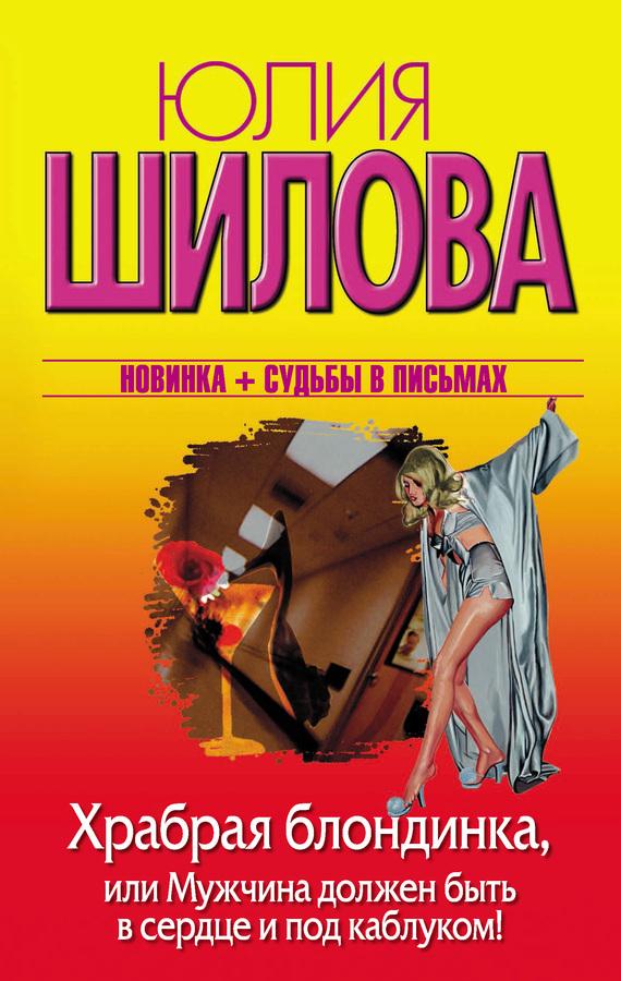 Обложка книги Храбрая блондинка, или Мужчина должен быть в сердце и под каблуком!, автор Шилова, Юлия