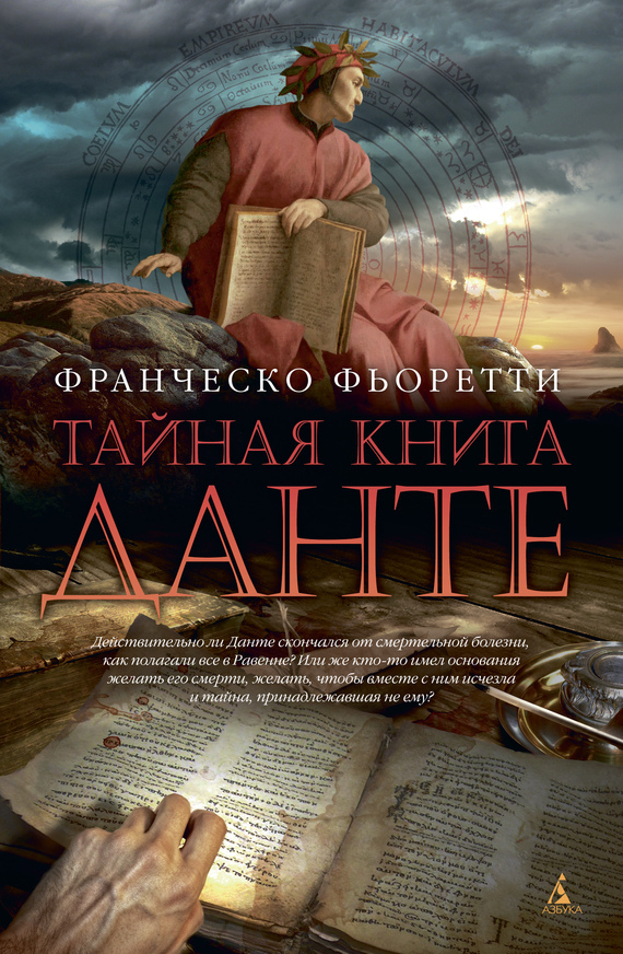 Франческо Фьоретти - Тайная книга Данте (fb2) скачать книгу бесплатно