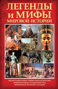 Кокрэлл, Карина  - Легенды и мифы мировой истории
