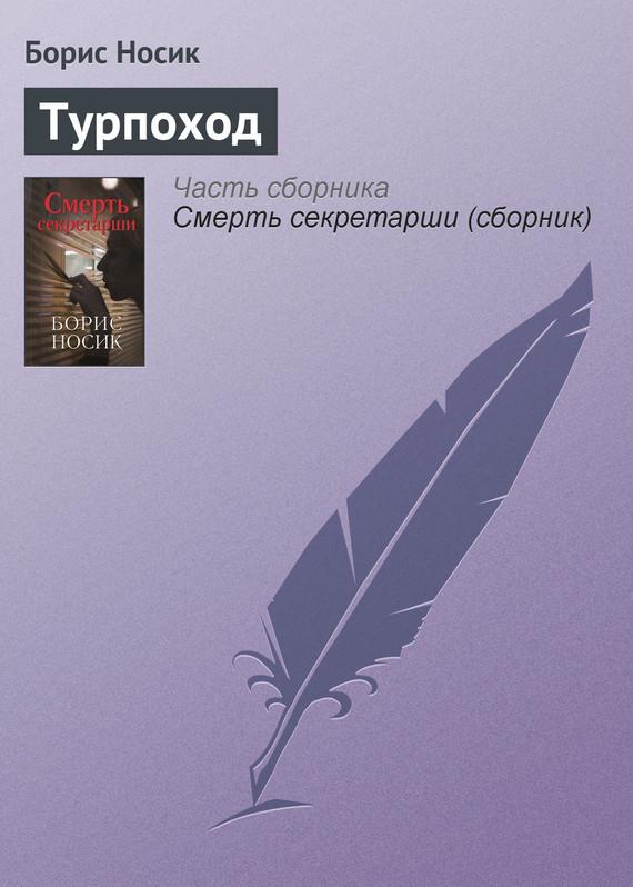 Борис Носик бесплатно