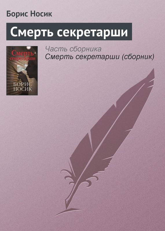 Обложка книги Смерть секретарши, автор Носик, Борис