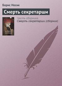 - Смерть секретарши (сборник)