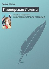 Носик, Борис  - Пионерская Лолита (сборник)