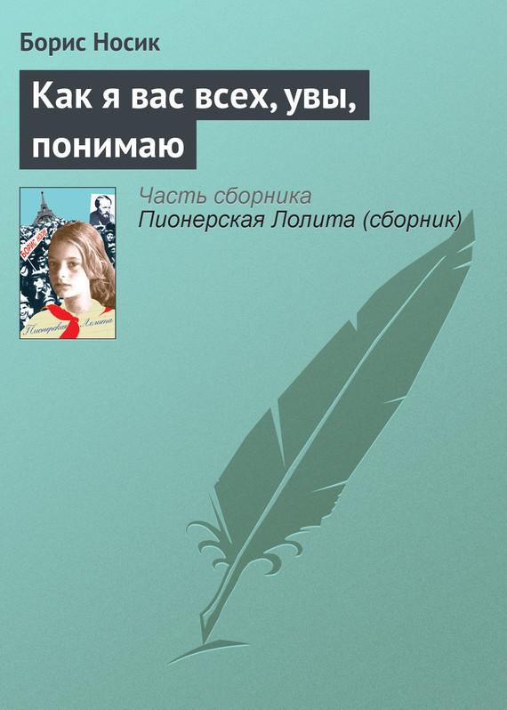 Борис Носик Как я вас всех, увы, понимаю я сбил целый авиаполк мемуары финского аса