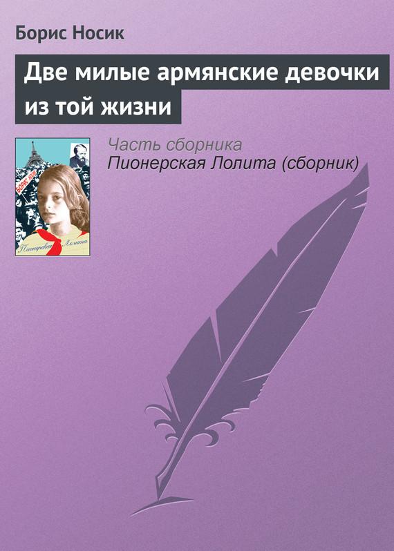 Обложка книги Две милые армянские девочки из той жизни, автор Носик, Борис