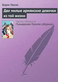 Носик, Борис  - Две милые армянские девочки из той жизни