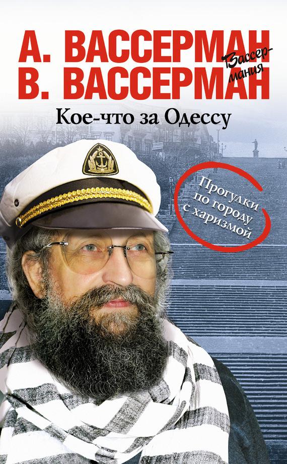 Анатолий Вассерман Кое-что за Одессу томсон д прогулки по барселоне