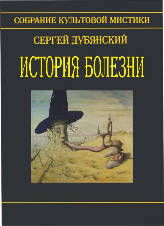 История болезни (сборник) - Сергей Дубянский