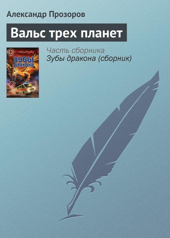 Александр Прозоров Вальс трех планет