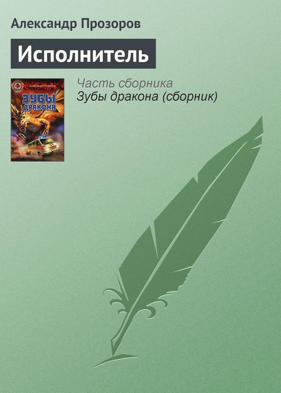 Александр Прозоров Исполнитель