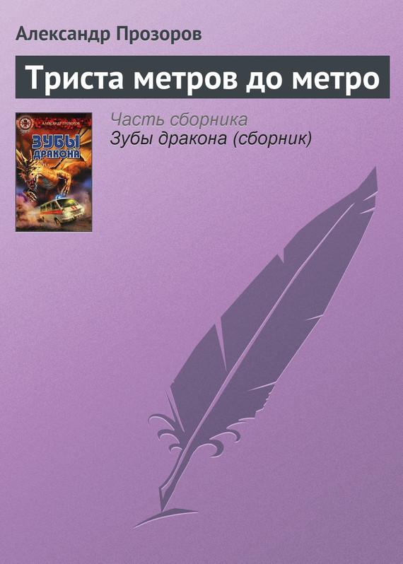 Александр Прозоров Триста метров до метро