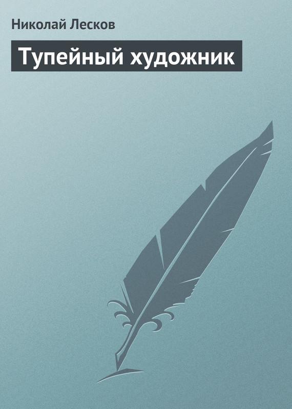 Н. С. Лесков Тупейный художник вышла из дома старушка