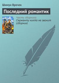 Врочек, Шимун  - Последний романтик