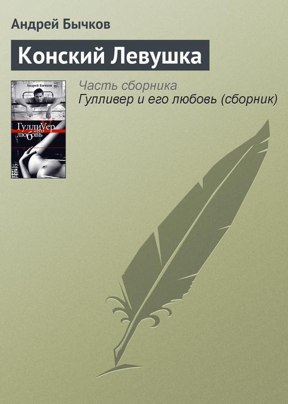 Андрей Бычков Конский Левушка андрей бычков гулливер и его любовь