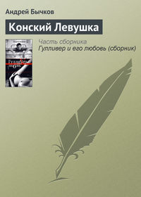 - Конский Левушка