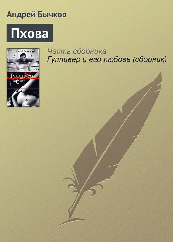 захватывающий сюжет в книге Андрей Бычков