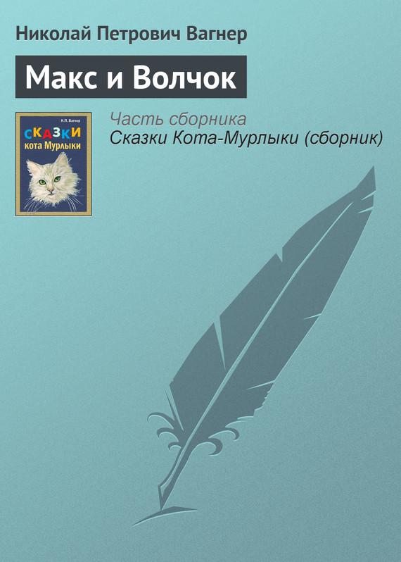 занимательное описание в книге Николай Вагнер