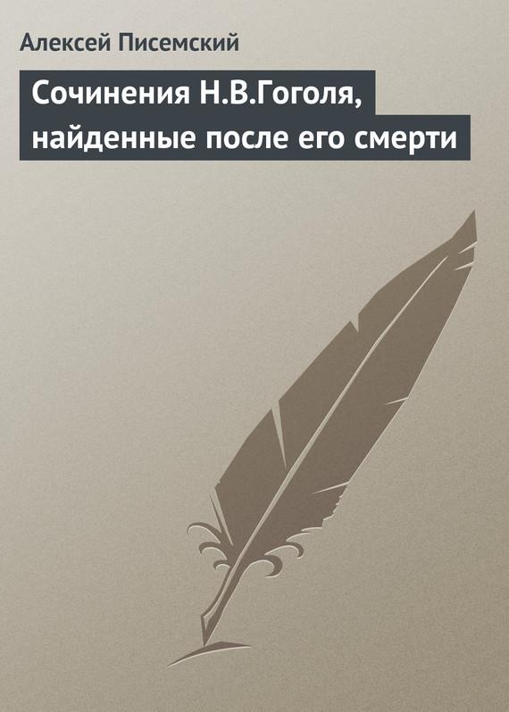 Сочинения Н.В.Гоголя, найденные после его смерти