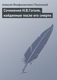 - Сочинения Н.В.Гоголя, найденные после его смерти
