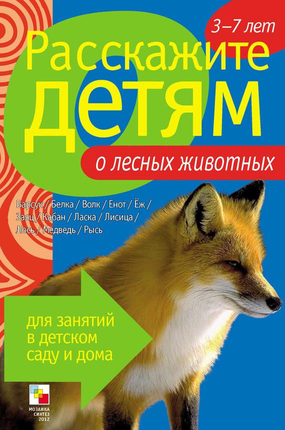 Э. Емельянова - Расскажите детям о лесных животных