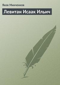 Минченков, Яков  - Левитан Исаак Ильич