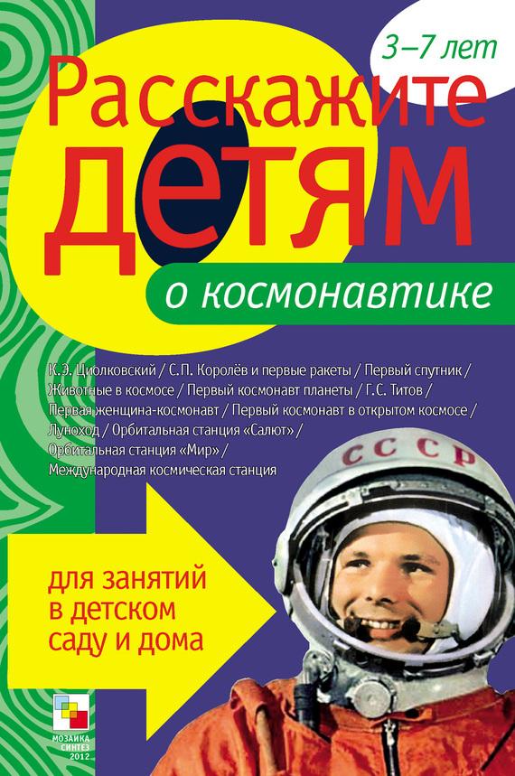 Э. Л. Емельянова Расскажите детям о космонавтике