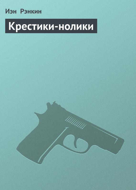 Обложка книги Крестики-нолики, автор Рэнкин, Иэн