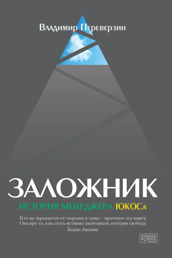 Заложник. История менеджера ЮКОСа - Владимир Переверзин