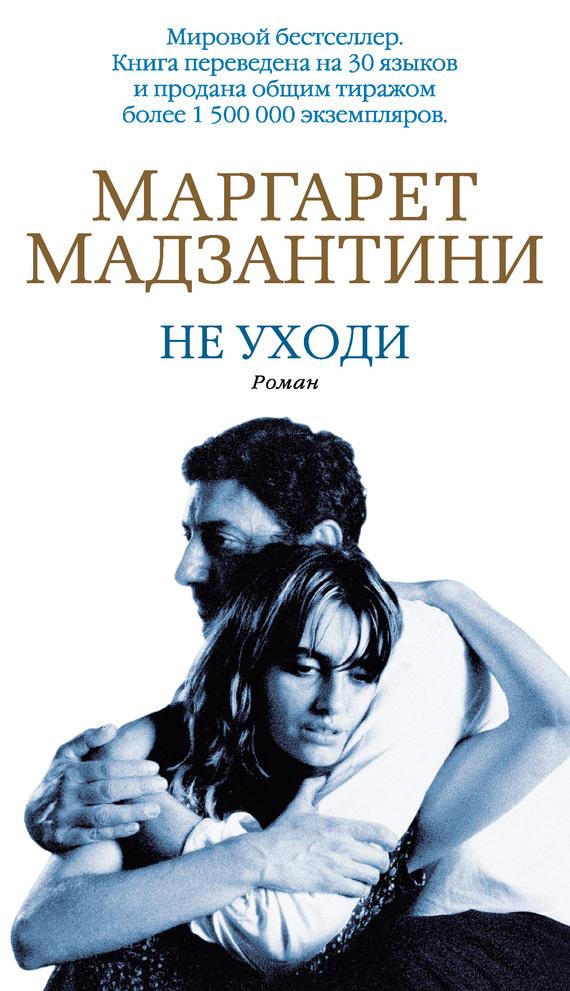 Не уходи - Маргарет Мадзантини