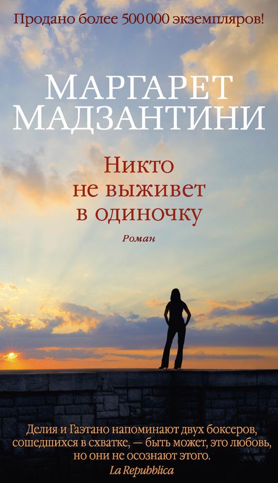 Обложка книги Никто не выживет в одиночку, автор Мадзантини, Маргарет