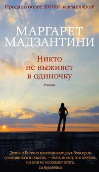Мадзантини, Маргарет  - Никто не выживет в одиночку