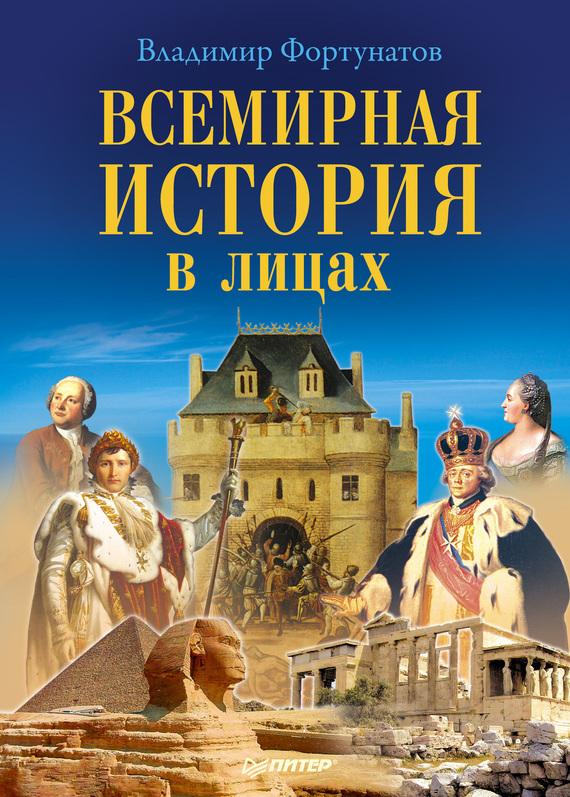 Книги мировая история скачать