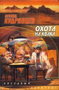 Кудрявцев, Леонид  - Охота на Квака