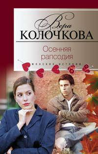 Колочкова, Вера  - Осенняя рапсодия