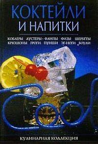 Михаил Георгиевич Малютин Коктейли и напитки